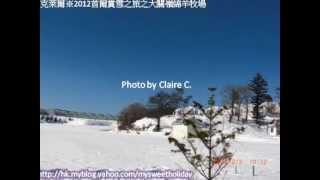 2012首爾賞雪之旅之大關嶺綿羊牧場
