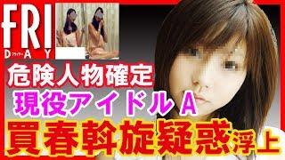 """にゃんにゃん動画アイドルAは""""売春斡旋""""疑惑浮上!で危険人物確定!"""