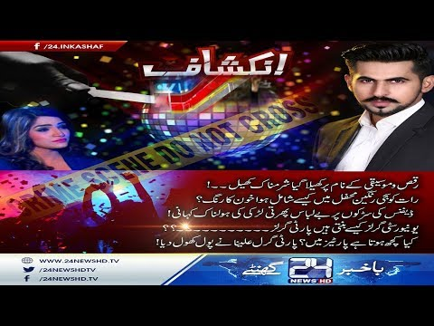 Story Of Party Dancer Girl - Inkeshaf - 31 March 2018 - 24 News HD