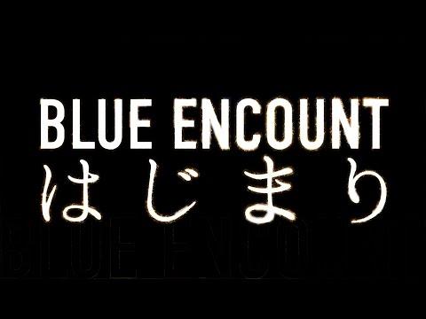 BLUE ENCOUNT/はじまり (第94回全国高校サッカー選手権大会 応援歌)