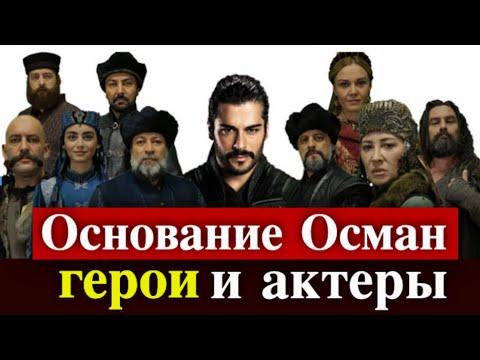 Основание Осман: главные герои и актеры