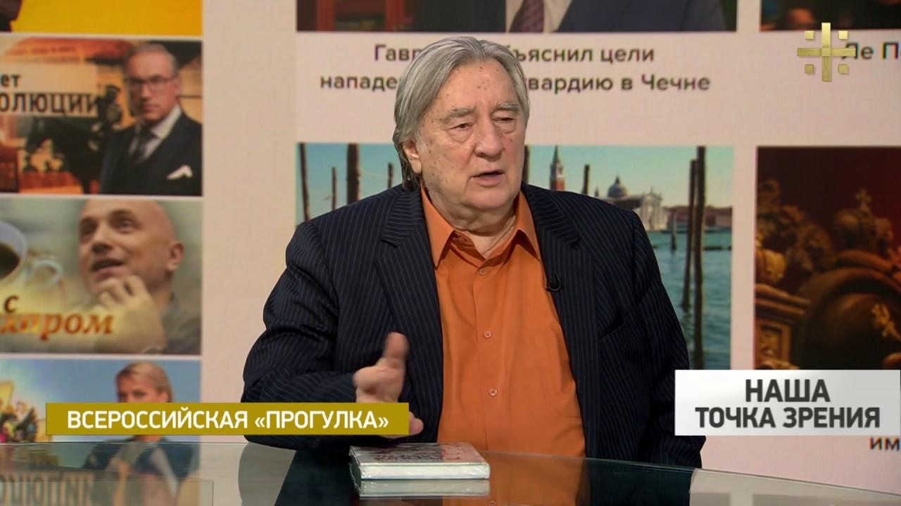 Наша точка зрения: Александр Проханов о кодах русского человека