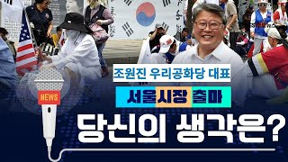 [일요 스페셜]조원진 서울시장 출마, 어떻게 생각하나