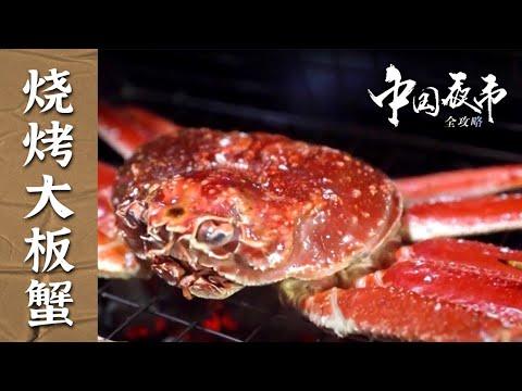 陸綜-中國夜市全攻略-20210729-韓式拌飯明太魚宴除了這些傳統美食其他延邊美食你還知道多少? ——延邊篇