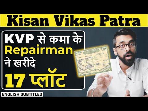 🔴Kisan Vikas Patra (KVP) full detail हिंदी में