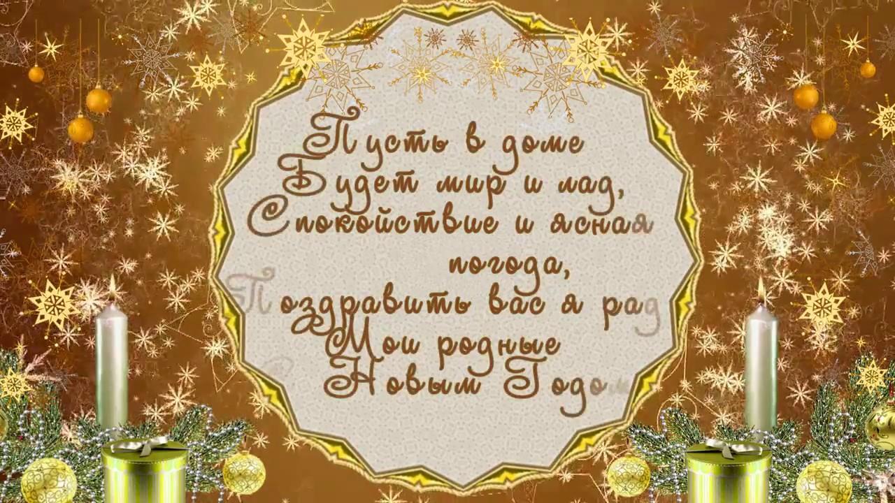 новогодние поздравления для всех родственников таком