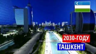 ТАШКЕНТ СИТИ 2030 ЙИЛ КЎРИНИШИ Узбекистан