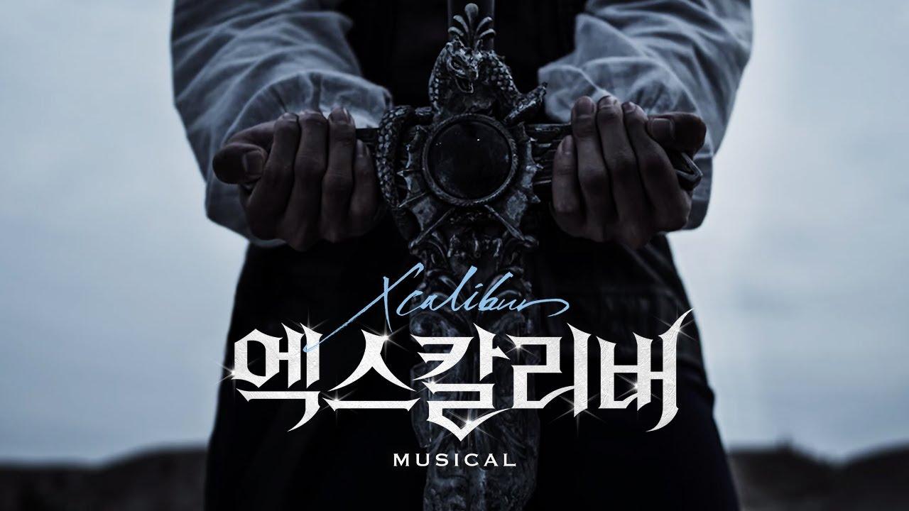 2021 뮤지컬 엑스칼리버 (Musical Xcalibur) Teaser2