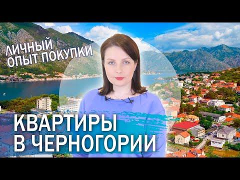 Личный опыт покупки квартиры в Черногории