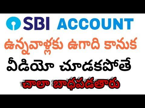 SBI బ్యాంకు వినియోగదారులకు ఉగాది కనుక! Good news for all state Bank of India users