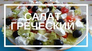 Салат Греческий  Вкусный РЕЦЕПТ Секрета КАК приготовить просто, вкусно, быстро, КРАСИВО Едим дома.