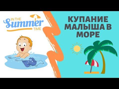 Купание малыша в море, купание в детском надувном бассейне. Отдых с грудным ребенком на море