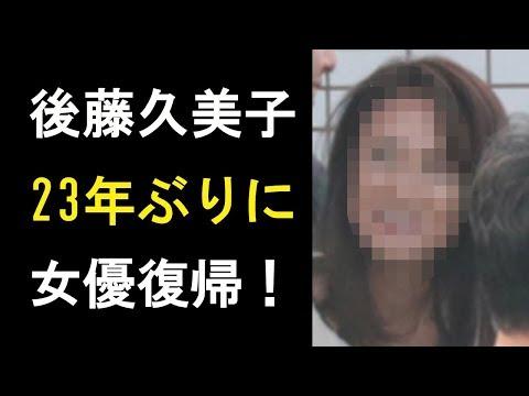 【衝撃】後藤久美子の現在を激写!23年ぶりに『男はつらいよ』新作で女優復帰!