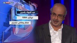 حوار في التجديد الديني والتدين والعنف الديني مع المفكر والمستشار عبدالجواد ياسين في حديث العرب