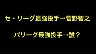 セ・リーグ最強投手→菅野智之 パリーグ最強投手→誰? 誰だよ? 則本じゃ...