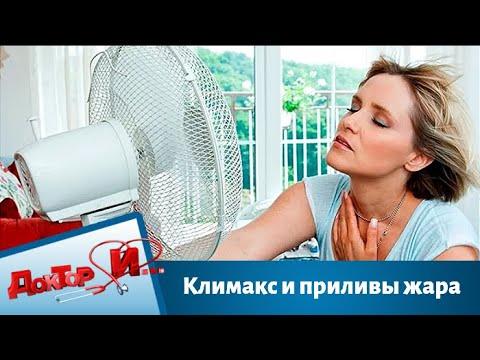Климакс и приливы жара | Доктор И