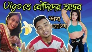 Vigo nogra Boudi | বৌদিদের অশ্লিল কার্যকলাপ | Bangla New Funny Video 2018 | pukurpakami