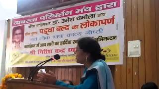 Latest Garhwali poem Ujyalu kai bata hiti aalu By poet Neeta Kukreti