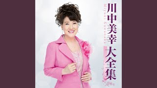 川中美幸 - 金沢の雨