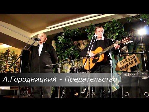Александр Городницкий - Предательство