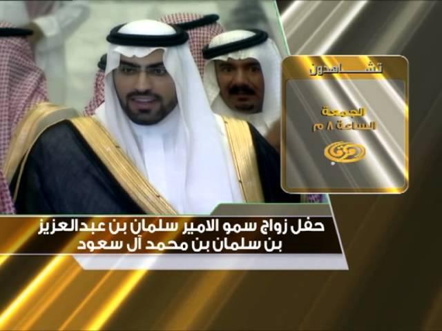 برومو حفل زواج سمو الامير سلمان بن عبدالعزيز Youtube