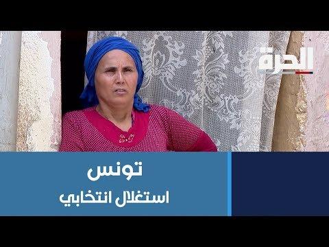 فقراء في تونس يؤكدون تعرضهم للاستغلال في الانتخابات