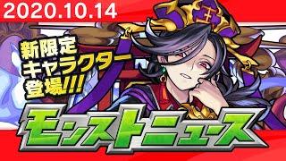 モンストニュース[10/14]新限定キャラクターや獣神化など、モンストの最新情報をお届けします!【モンスト公式】