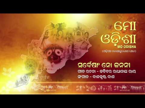 Sarbesang No Janani  - Kabibara Radhanath Ray - Odia Patriotic Song