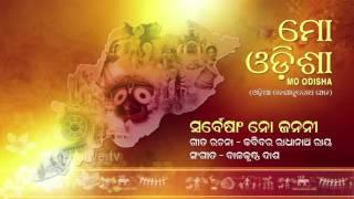 Sarbesang No Janani - Radhanath Ray - Odia Patriotic Song