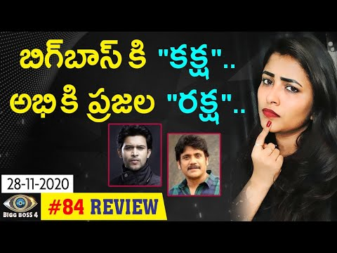 Bigg Boss 4 Telugu Episode 84 Day 85 Complete Review || Bigg Boss Telugu || Galatta Geetu