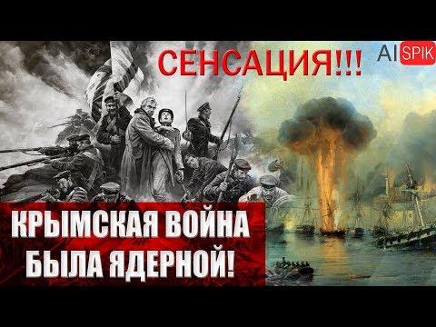Крымская ВОЙНА была ЯДЕРНОЙ!СЕНСАЦИЯ!!! #AISPIK #aispik #айспик