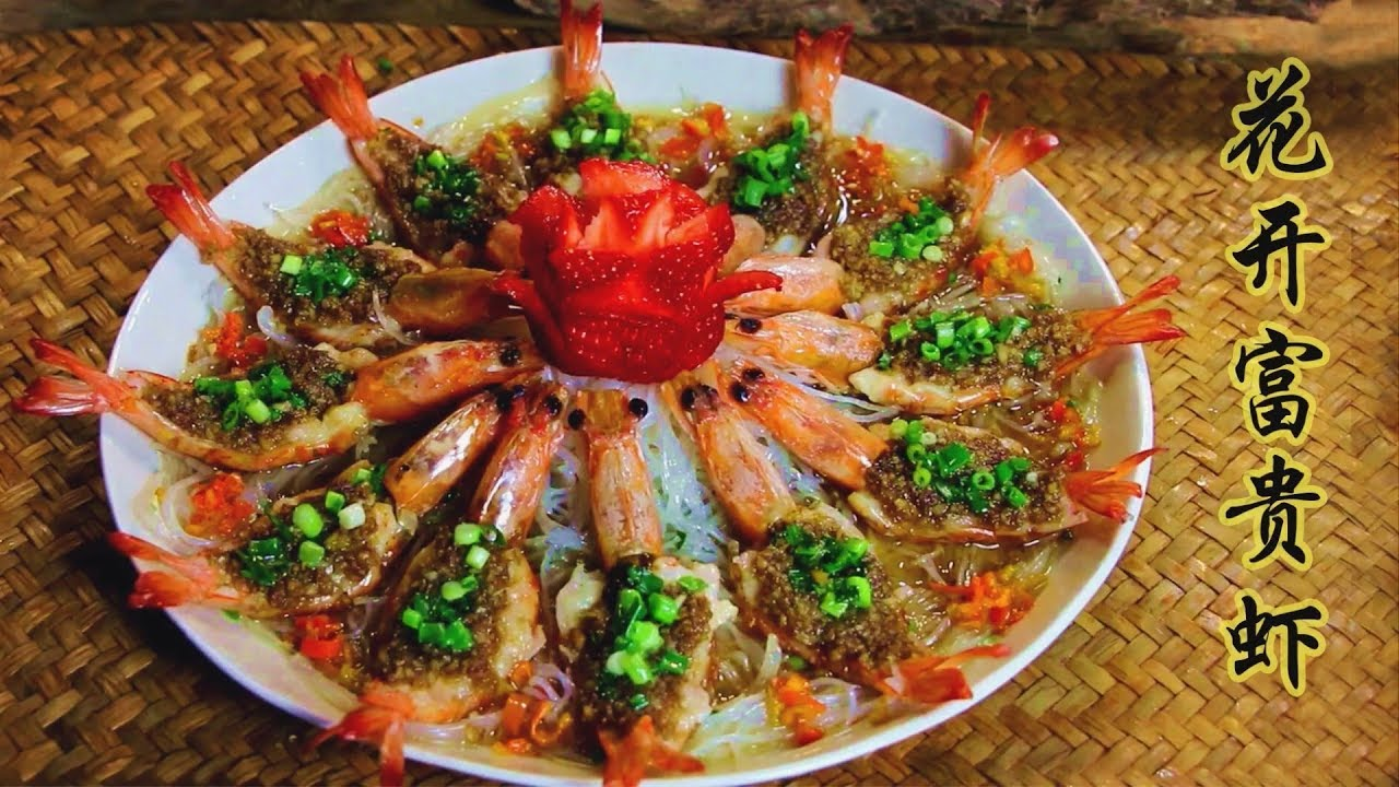 Winter cuisine with great meaning—flower shaped shrimp寓意吉祥的寒冬美味——花开富贵虾