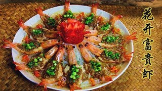 Winter cuisine with great meaning—flower shaped shrimp寓意吉祥的寒冬美味——花开富贵虾Liziqi channel thumbnail