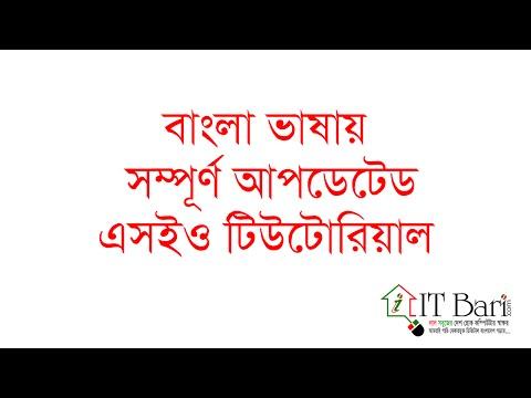 SEO Bangla Tutorial 2017 – Part- 01 | What is SEO