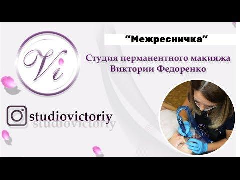 Виктория Федоренко: Межресничка #studioviktoriy #межресничка