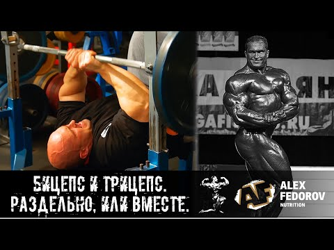 Бицепс и трицепс. Раздельно, или вместе. \ Biceps And Triceps. Separately Or Together.
