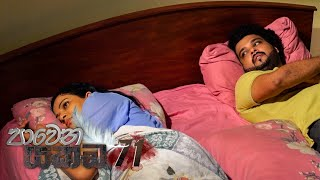 Pawena Yakada   Episode 71 - (2021-05-11)   ITN Thumbnail