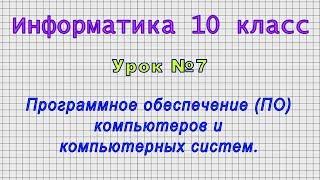 Информатика 10 класс (Урок№7 - Программное обеспечение (ПО) компьютеров и компьютерных систем.)