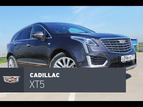 Cadillac XT5 тест-драйв: самый дорогой вибратор