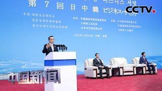 [中国新闻] 李克强出席第七届中日韩工商峰会 | CCTV中文国际