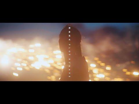 PLOT SCRAPS「透命花火」Official Music Video