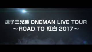 逗子三兄弟ONEMAN LIVE TOUR~ROAD TO 紅白2017~開催決定! http://zus...