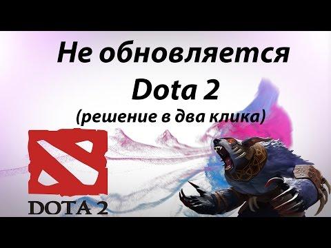 Не обновляется Dota 2 (решение в два клика)