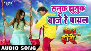 Runuk Jhunuk Baje Re Payal | Bihari Ban Gail Hero | Udit Narayan | Bhojpuri Hit Songs 2018