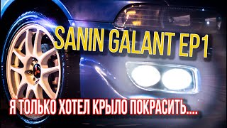 Восстановление и ремонт Mitsubishi Galant 8 1998 #saninGalant(, 2016-08-18T19:42:07.000Z)