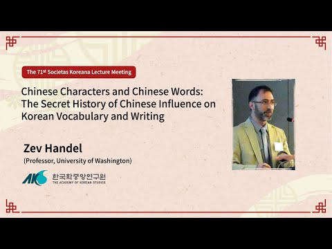 [71st] The Hidden Influence of Chinese Characters and Words on Korean Vocabulary and Writing