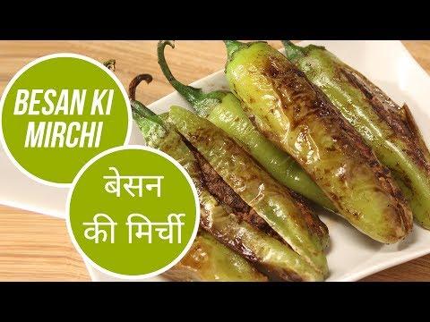 बेसन की मिर्ची | Besan Ki Mirchi | Sanjeev Kapoor Khazana