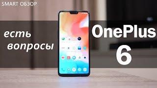 OnePlus 6 - ТОП флагман или ПРОВАЛ?