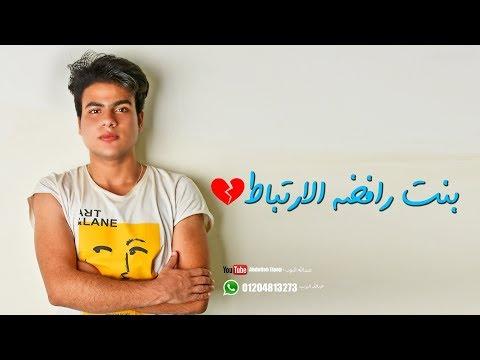 -     Bent Rafda Elertbat - Abdullah Elbob