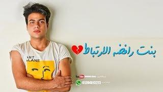 بنت رافضه الارتباط - عبدالله البوب | Bent Rafda Elertbat - Abdullah Elbob